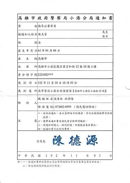 2013.11.05 小港分局通知書(侮辱公署罪案).jpg