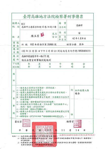 2013.11.21 竹股102年度偵字第26886號妨害公務案件(傳票).jpg