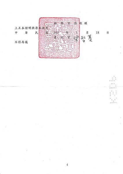 2014.03.18 102年度偵字第26886號 妨害公務不起訴書-4.jpg