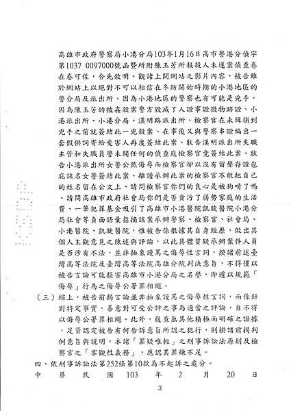 2014.03.18 102年度偵字第26886號 妨害公務不起訴書-3.jpg