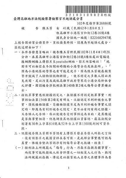2014.03.18 102年度偵字第26886號 妨害公務不起訴書-1.jpg