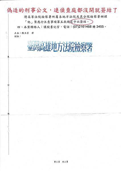 2013.08.27 雄檢瑞讓102他3100字第72665號(簽結)_03.jpg