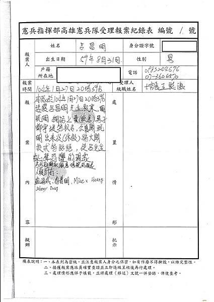 1 憲兵指揮部高雄憲兵隊受理報案紀錄表