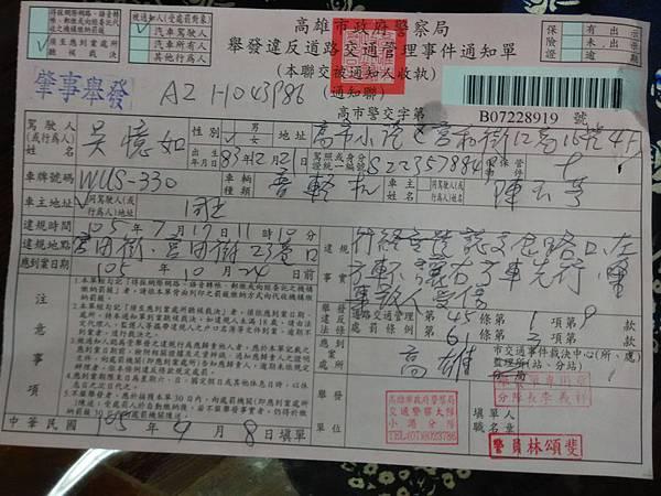 105.09.08 交通違規通知單-1.jpg