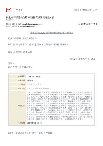 3各級長官 同聲譴責 回函高雄.jpg
