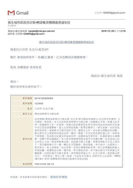 2彈劾海軍總司令陳永康.jpg