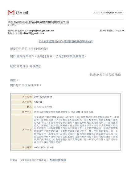 7高雄市政府警察單位集體犯罪實錄 湮滅證據 串供作偽證.jpg
