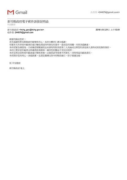 新竹縣政府電子郵件誤發說明函