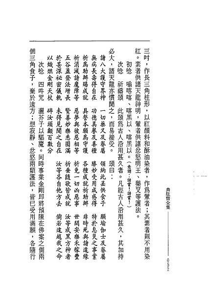 1050924海姓法師,荒唐鏡,走火入魔胡說八道.jpg