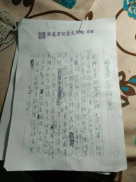 1060125愛國歌手鄧麗君-1.jpg
