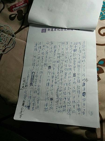 1060125愛國歌手鄧麗君-3.jpg