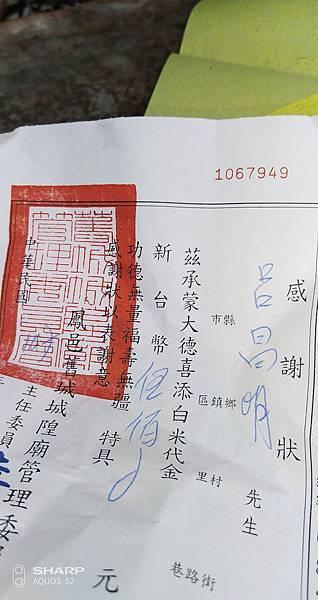 1070126城隍爺日誌.jpg