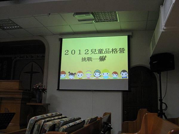 2012短宣_大同長老教會 (7)