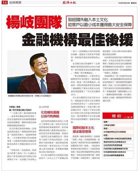 26497 亞太財經 14版 修正2
