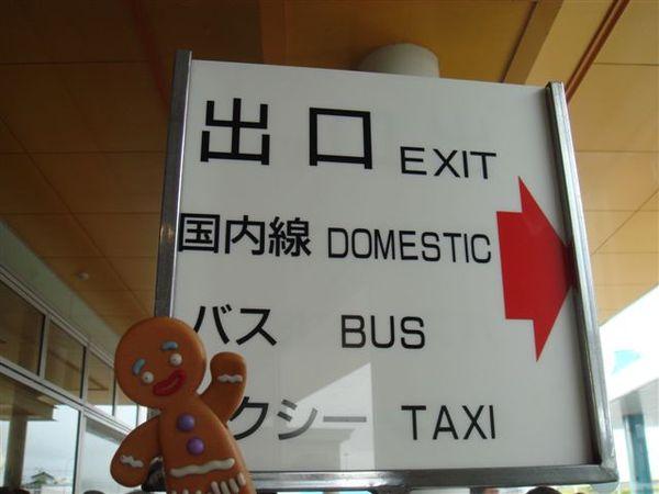 薑餅人第一次去日本吶