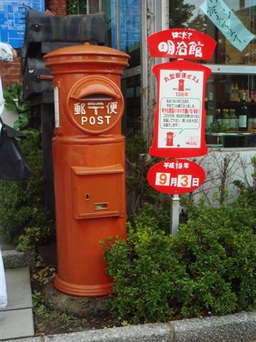 第一個郵筒! 現在已經停用