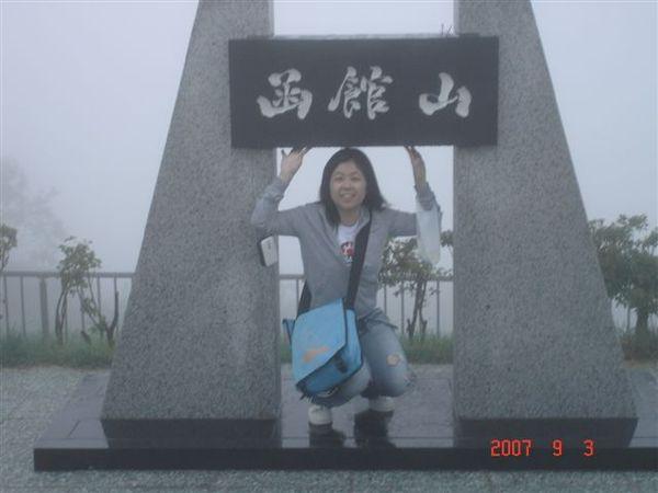 Day1第三站 函館山
