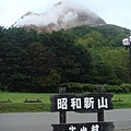 Day3第零站 昭和新山