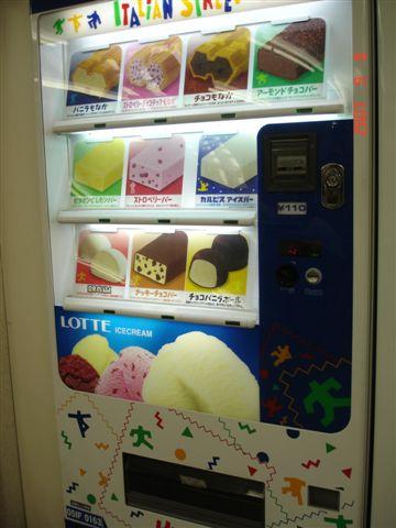 路邊的冰淇淋販賣機