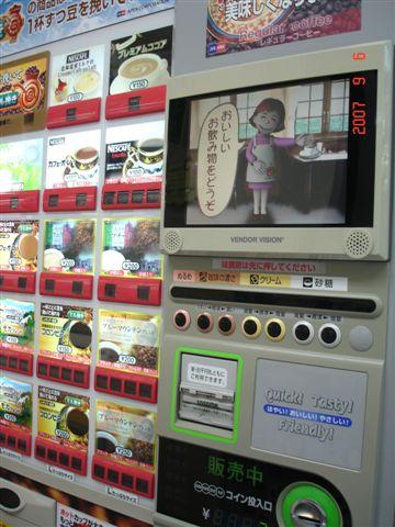 有漂亮螢幕的販賣機