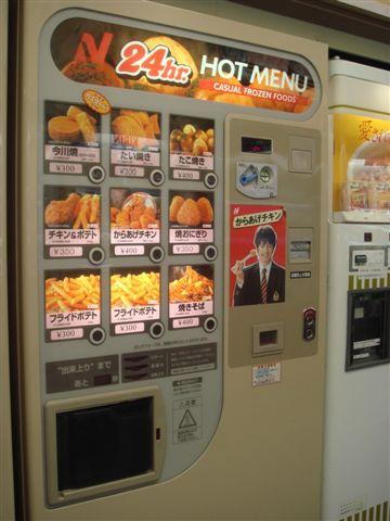 炸物販賣機,會好吃嗎....