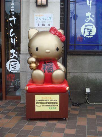 北海道有特有的凱蒂貓