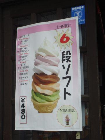 奇妙的冰淇淋,但是吃不下了