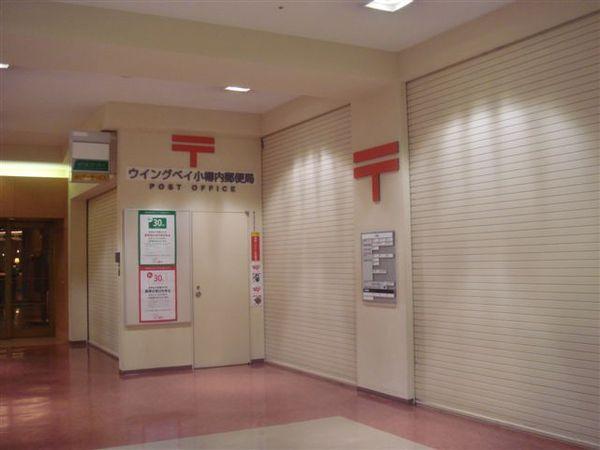 希爾頓自己的郵局