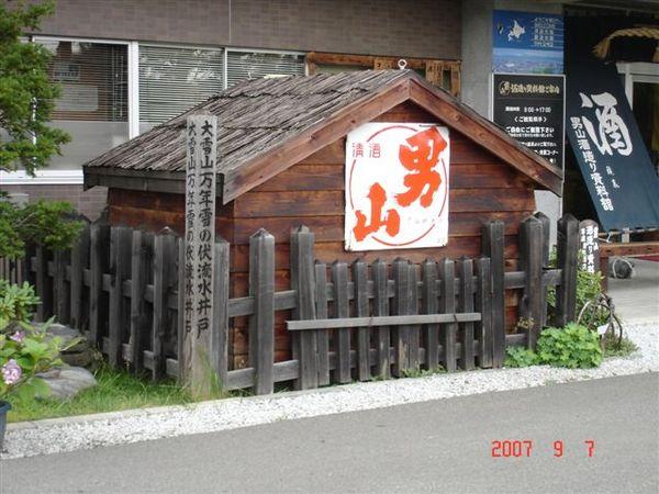 Day5第二站 男山造酒廠