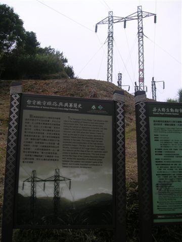這條古道是曾經是台電串聯台灣東西岸用的幹道,一路上很多電塔