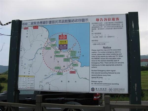 蠟燭台觀景區剛好也是核二廠附近