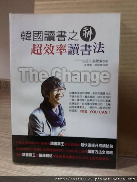 韓國讀書之神超效率讀書法 韓國讀神姜聲泰著 220