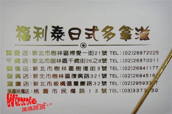 福利泰日式多拿滋專賣店蛋糕