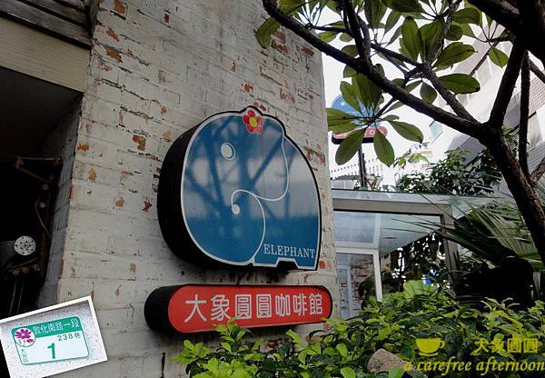 大象圓圓咖啡館