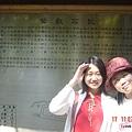 2005.02-鶯歌遊