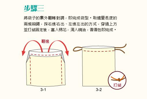 香包3.jpg