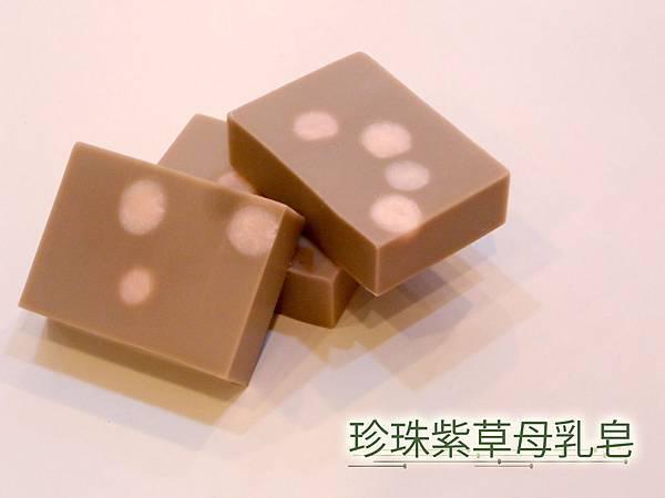 2015/05 張小姐代製母乳皂