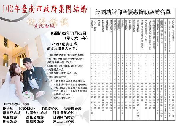 臺南市102年集團結婚自6月21日至27日受理報名