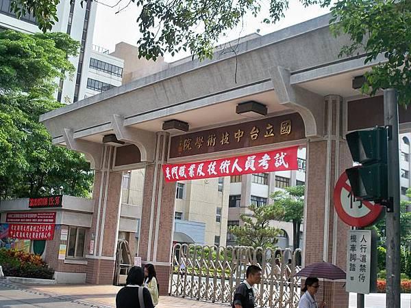 台3中市舊線 10.JPG