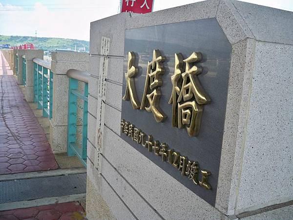大度橋01.JPG