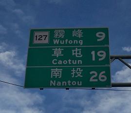 縣道127 127.JPG