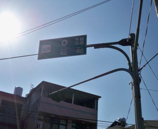 縣道129中興嶺以北 04.JPG