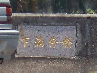 台1清水~龍井舊線 07