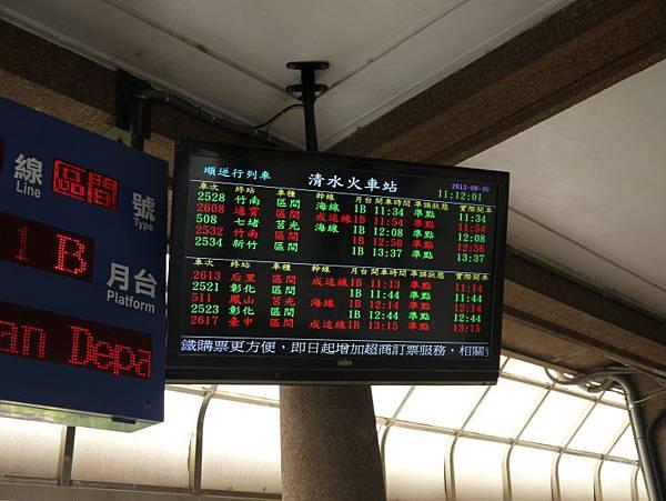 清水車站 09