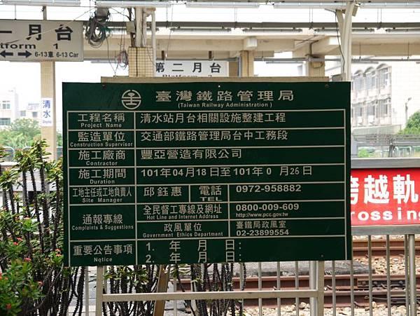 清水車站 13