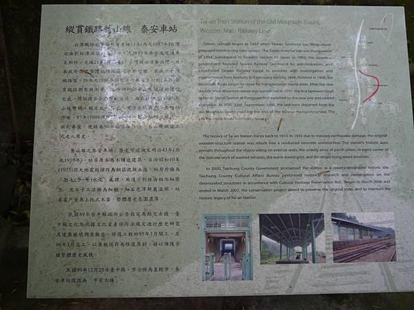 舊泰安火車站 09