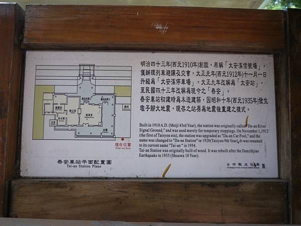 舊泰安火車站 25
