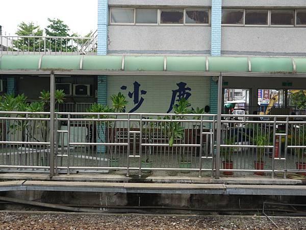 沙鹿火車站 32