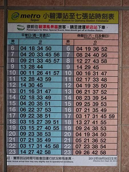 捷運小碧潭站 05
