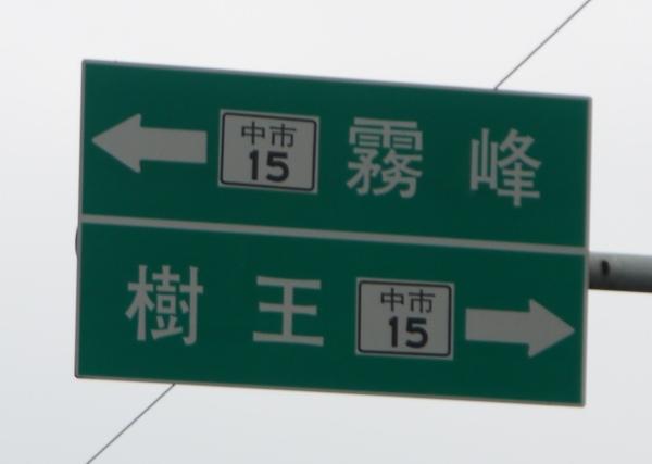 中129三訪 28-2.JPG